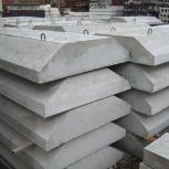 Плиты ленточных фундаментов, ГОСТ, быстрое изготовление, доставка, Магнитогорск