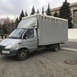 Грузоперевозки, Магнитогорск