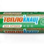 ТеплоKnauf  Термо Ролл 6148x1220x50х2, Магнитогорск